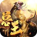 兽王传说HD手游官方版v1.0
