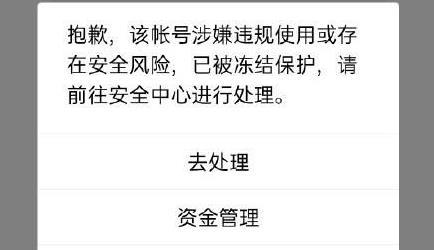 715腾讯冻结大量QQ用户是怎么回事?QQ号解封教程分享[多图]
