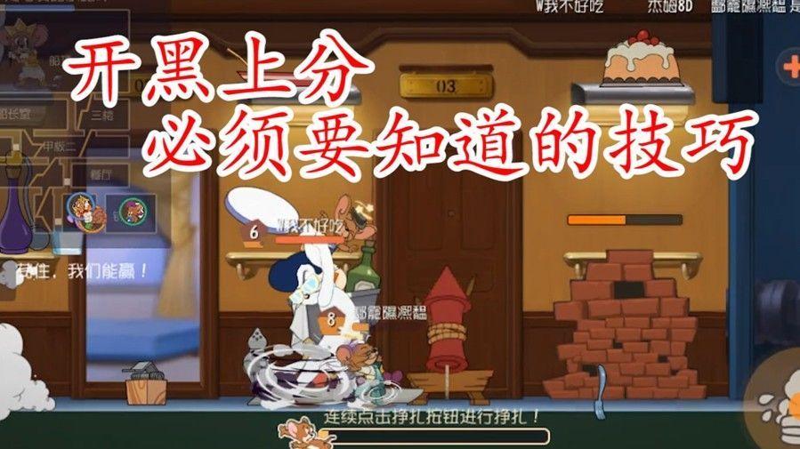 """猫和老鼠:上分开黑有技巧,别踩""""雷区"""",不然卸游戏就不好了[视频][多图]图片1"""
