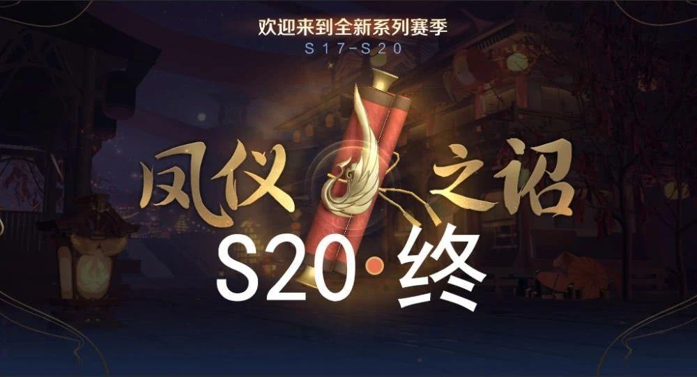 王者荣耀s20赛季段位继承表:s20赛季段位继承规则一览[多图]