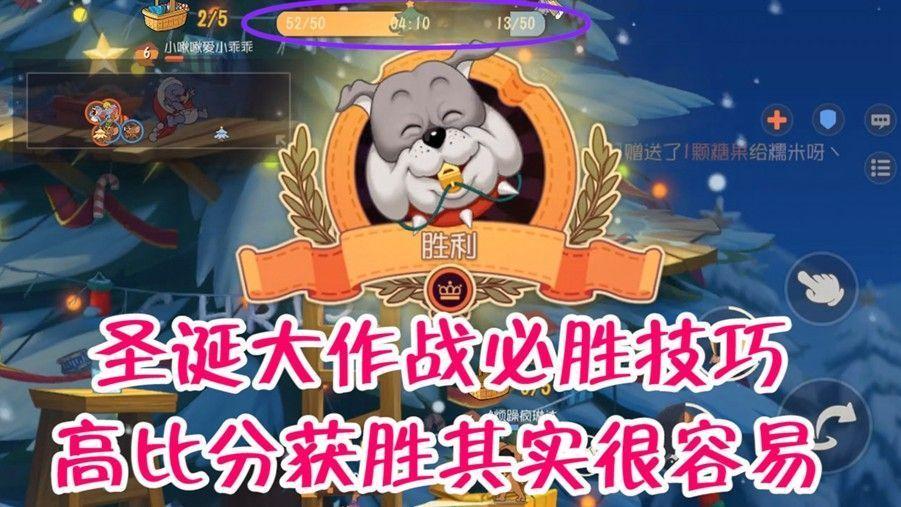 猫和老鼠:新休闲圣诞大作战,高分获胜技巧分享,想赢其实很简单[视频][多图]图片1