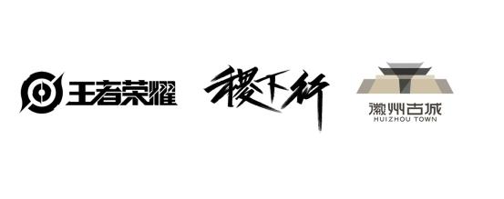 王者荣耀稷下行x徽文化——徽州古城文创季上线[视频][多图]图片8