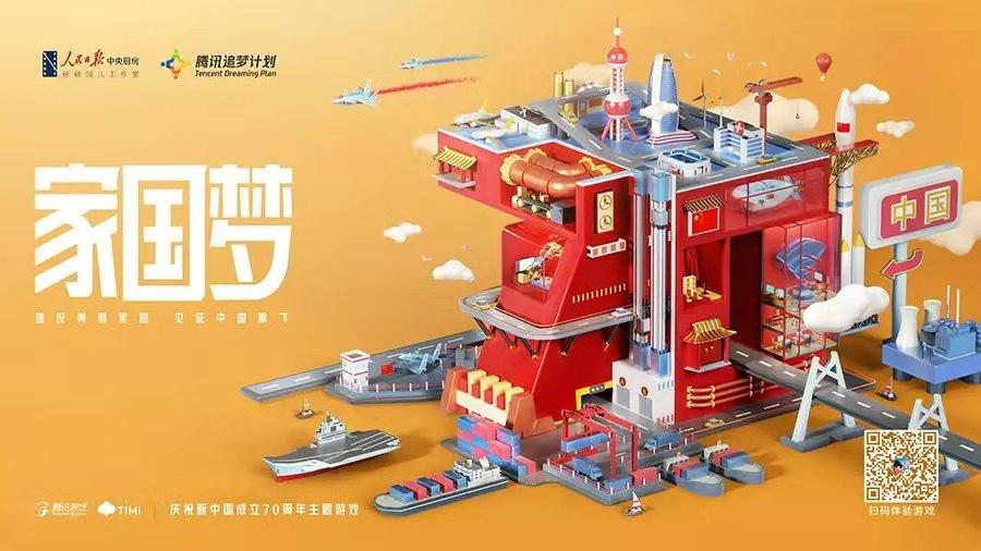 共贺新中国成立70周年 腾讯游戏致敬新时代[视频][多图]图片2
