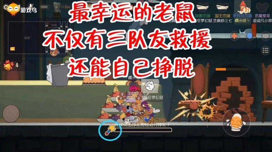猫和老鼠:最幸运的老鼠非他莫属,三队友抢着救援,还能自己挣脱[视频][多图]图片1