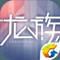 龙族幻想异闻攻略解锁官方地址下载