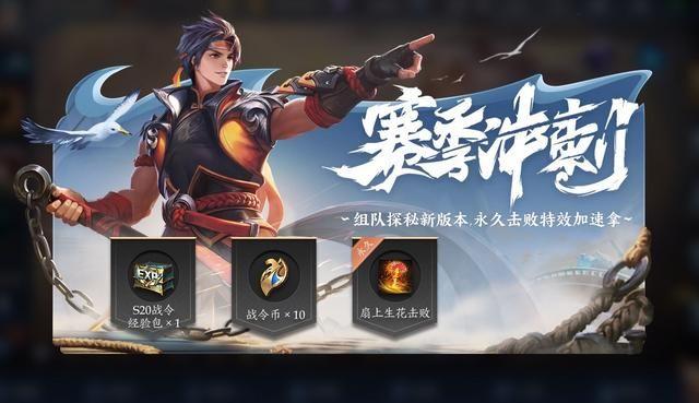王者荣耀赛季更新6月30日公告:S20更新前段位冲刺奖励一览[多图]图片3