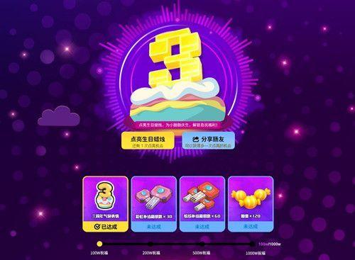 香肠派对三周年活动是什么?三周年活动玩法奖励介绍[多图]图片2