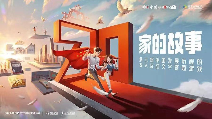 共贺新中国成立70周年 腾讯游戏致敬新时代[视频][多图]图片3
