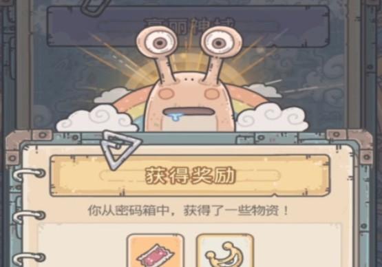 最强蜗牛飞船上的密码箱密码是什么?飞船上的密码箱密码攻略[多图]