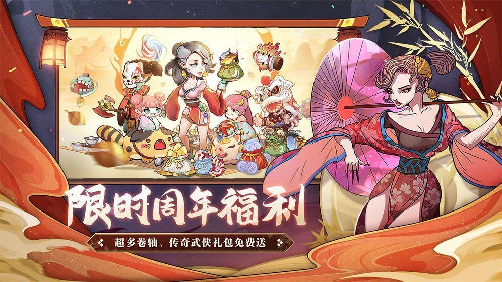 古今江湖周年庆兑换码大全:周年庆每日密令领取地址[多图]图片1