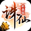 抖音新诛仙官方公测版下载安卓游戏地址