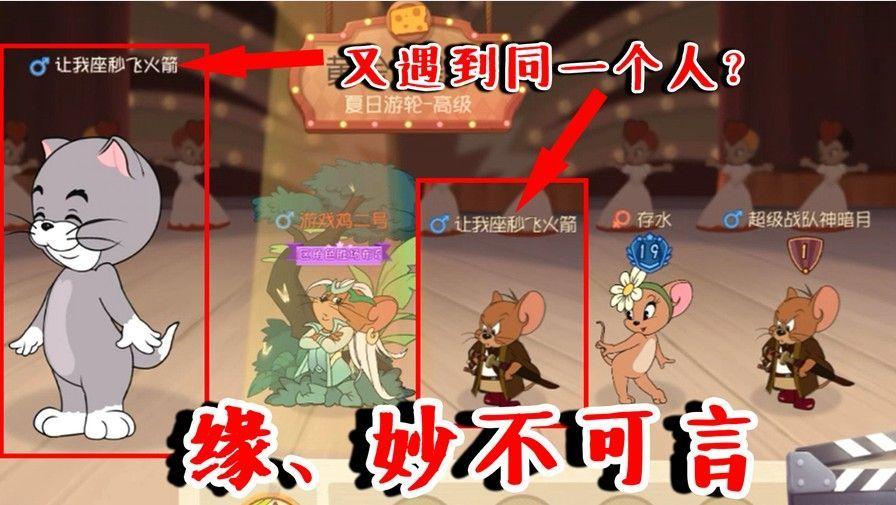 猫和老鼠:缘!妙不可言!上一把是对手,这把是队友!这也太巧了[多图]