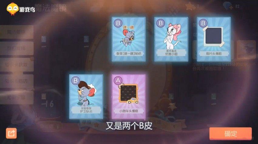 猫和老鼠:氪完黄金货架,抽完奖励我后悔了,这都是些什么垃圾[视频][多图]图片2