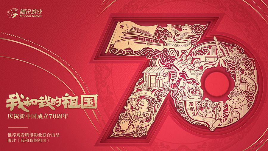 共贺新中国成立70周年 腾讯游戏致敬新时代[视频][多图]图片1