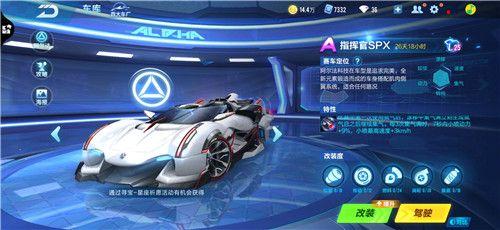 QQ飞车手游A车哪个跑图最好?6月最强A车性能排行[多图]图片1