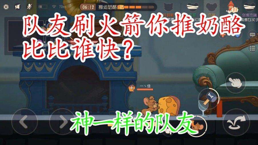 猫和老鼠:用推奶酪速度和队友抢刷火箭的时间,这个游戏怎么了?[多图]