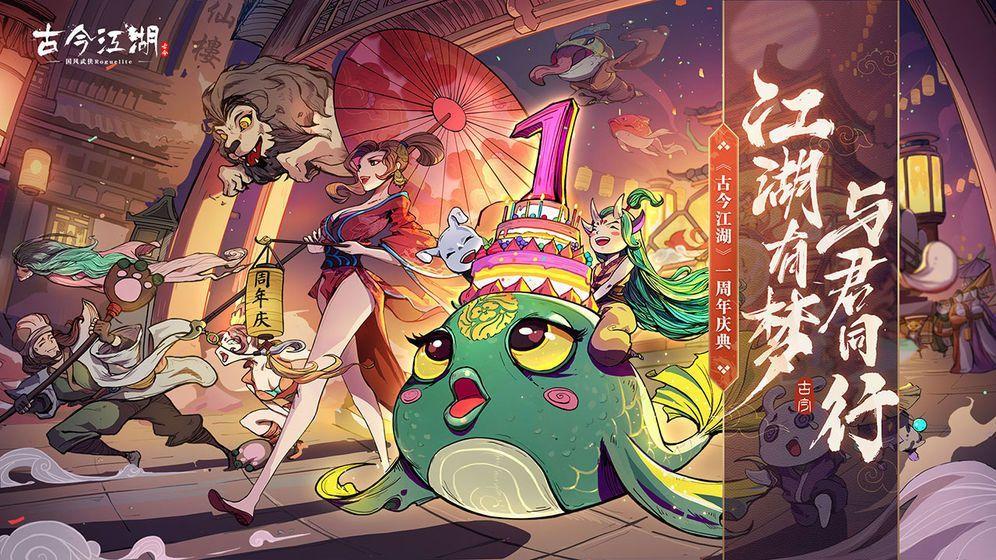 古今江湖周年庆兑换码大全:周年庆每日密令领取地址[多图]图片2
