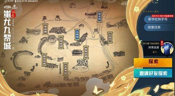 和平精英蚩尤九黎城探索任务怎么完成?探索任务九黎印象T恤获取攻略[多图]图片2