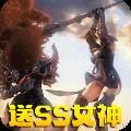 女神世界游戏官方正式版