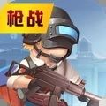 勇士枪战少年游戏官方正式版
