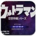 初代奥特曼格斗游戏下载手机版
