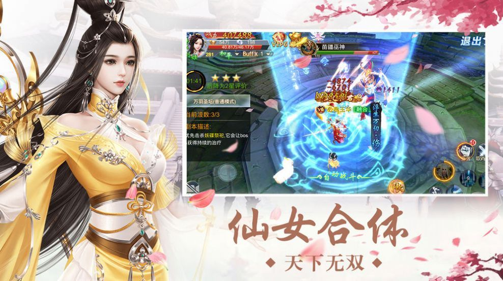 九灵神域之羽墨江湖手游官方版图4