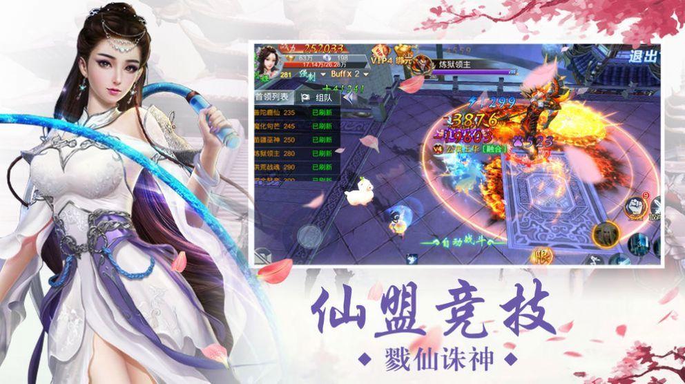 九灵神域之羽墨江湖手游官方版图2
