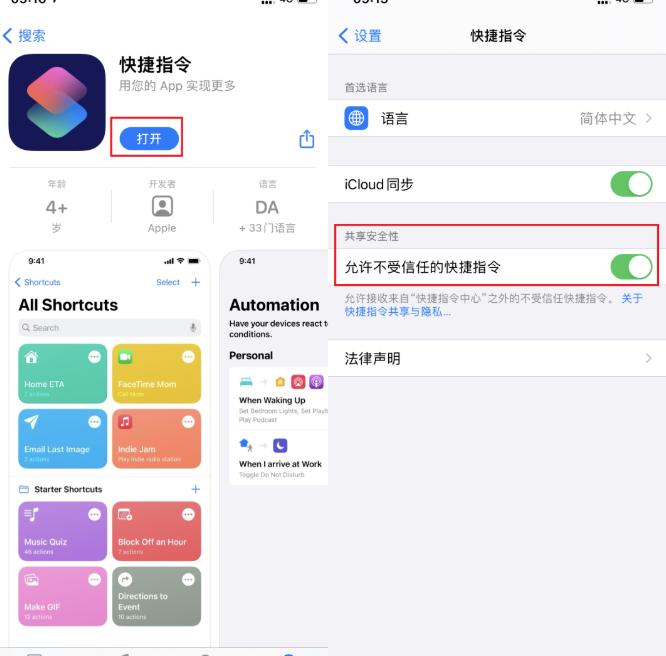 ios14充电提示音快捷指令大全:苹果充电提示音文件下载地址[多图]