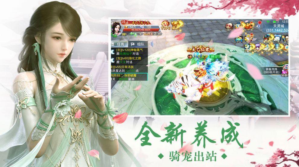 九灵神域之羽墨江湖手游官方版图1