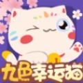 九色幸运猫官方版游戏红包版