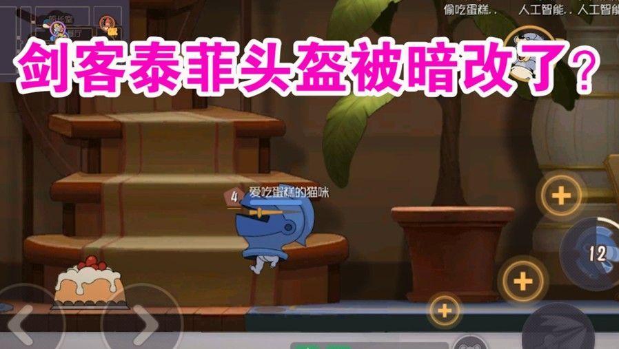 猫和老鼠:剑客泰菲头盔被暗改?跳不高的剑菲还是剑菲吗!难受了[多图]