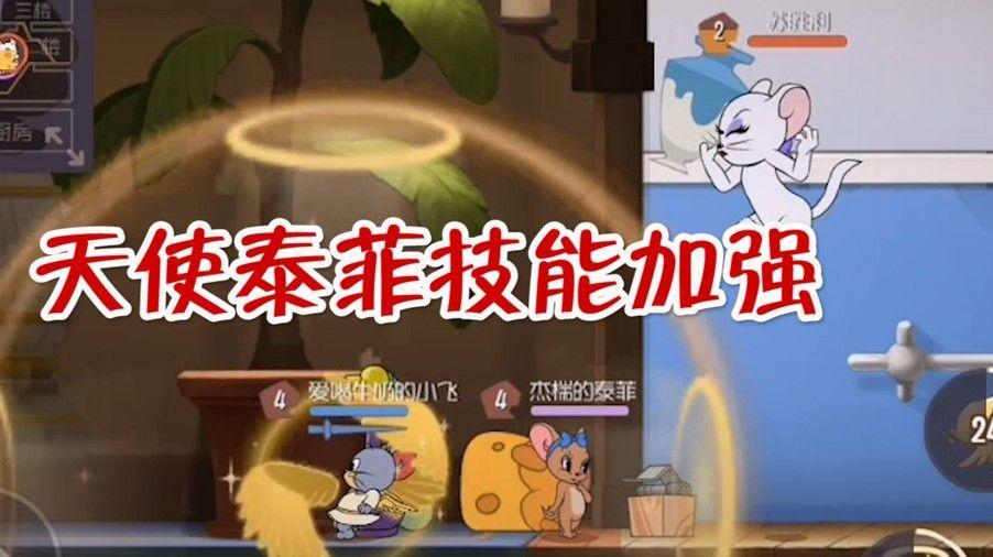猫和老鼠:天使泰菲加强!反伤技能可以移动了,迟早得削[多图]