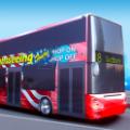 终极巴士驾驶模拟器2020游戏中文版下载 v1.1