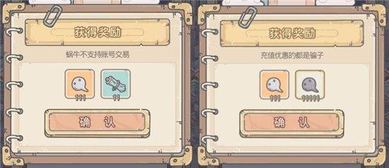 最强蜗牛10.1密令大全:2020中秋国庆密令最新分享[多图]