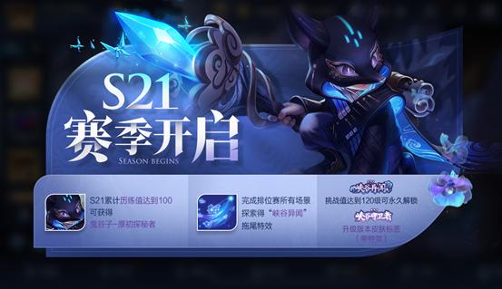 王者荣耀赛季更新公告:9月24日S21赛季正式开启