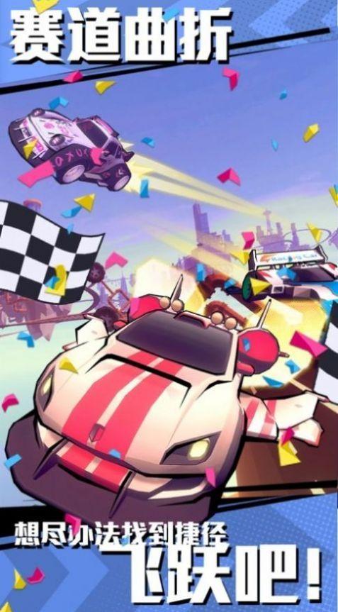 冲撞飞车3游戏最新版图0