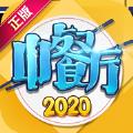 中餐厅2020无限属性增加破解版