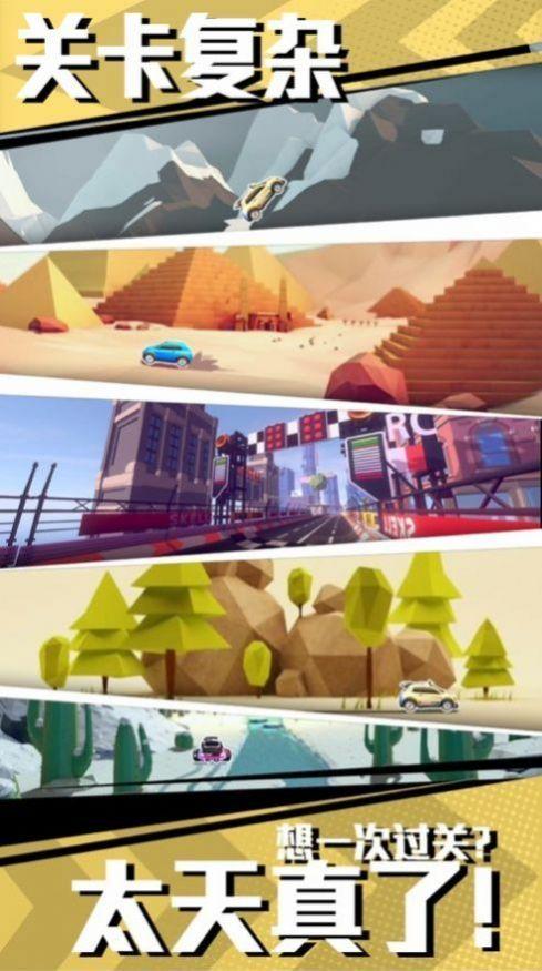 冲撞飞车3游戏最新版图3