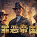 罪恶帝国steam游戏中文手机版