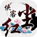 侠客红尘风云手游最新正式版下载 v1.2