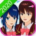樱花校园模拟器最新版中文无限金币版2020