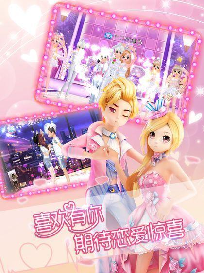 恋舞幻想手机游戏官方版图片1