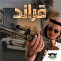 阿拉伯猎车手游戏官方中文版