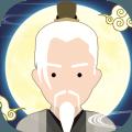 修仙式人生游戏无限灵石破解版
