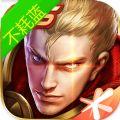 王者荣耀无限火力不耗蓝最新版下载教程下载 v1.54.1.12
