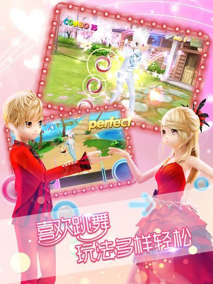 恋舞幻想手机游戏官方版图3