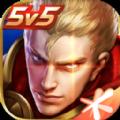王者荣耀无限火力5.0最新官方版下载 v1.62.1.6