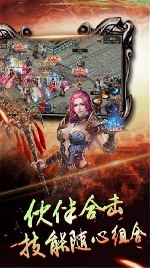 神龙魔幻传奇手游官网版图2