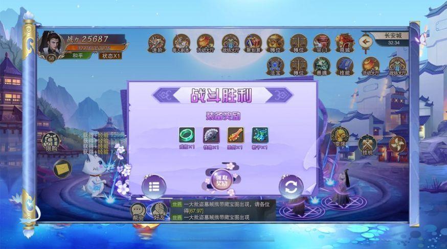 萌仙剑录灵侠奇缘手游官方版图0