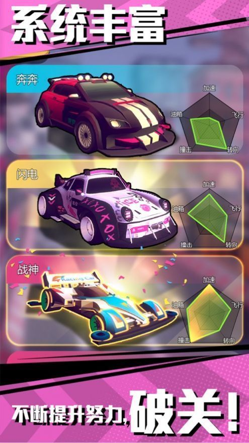 冲撞飞车3游戏最新版图片1